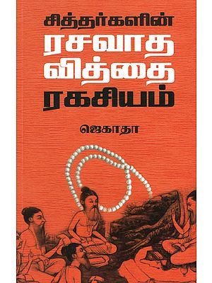 Siddhar's Ssecrets of Rasavada Vidya: Changing Things into Gold (Tamil)