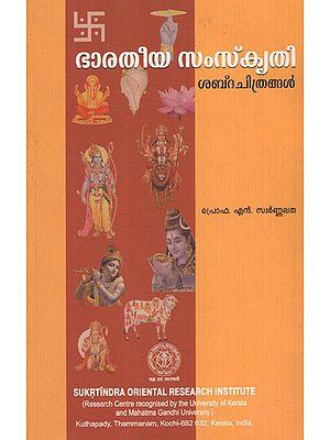 Bharatiya Sanskriti: Sabda Chitrangal (Malayalam)