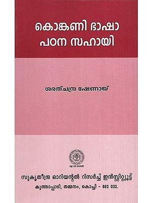 Konkani Bhasha Pathana Sahayi (Malayalam)