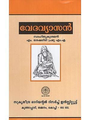 Vedavyasan (Malayalam)
