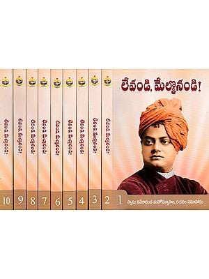 Levandi, Melkonandi (Set of 10 Volumes in Telugu)