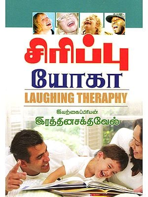 Yoga- Laughter Therapy (Tamil)