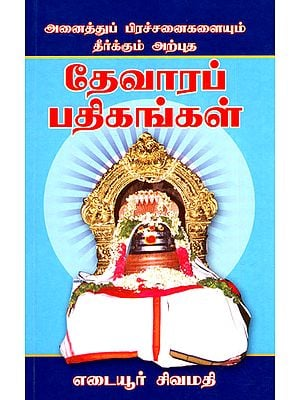 Devara Stotrams for Eradicating All Problems (Tamil)