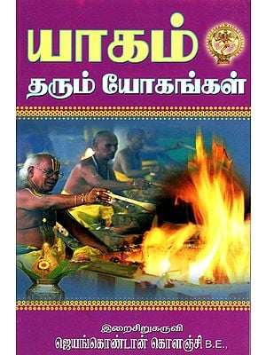 Benefits of Yagnas (Yagam) - Tamil