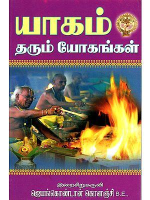 Benefits of Yagnas (Yagam) - Tamil