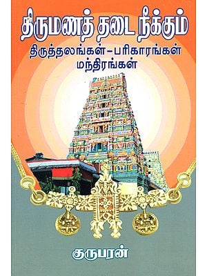 List of Temples, Mantras and Rituals for Removal of Hindrance in Marriage (Tamil)