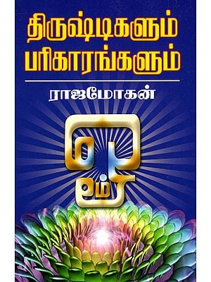 Remedial Measures Toward of Evil Eye (Tamil)