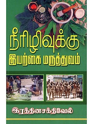 Natural Medicines for Cure of Diabetes (Tamil)