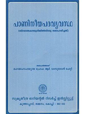Paniniyapadavyavastha (Malayalam)