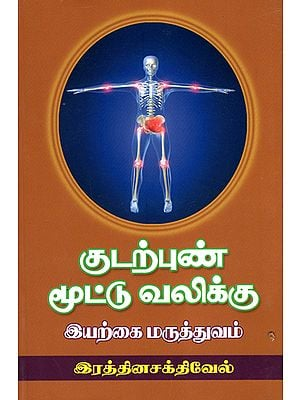 Natural Medicines for Cure of Ulcer and Arthritis (Tamil)