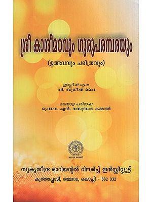 Shri Kashi Mathavum Guru Paramparayum (Malayalam)
