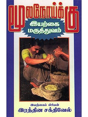 Natural Medicines for Cure of Piles (Tamil)