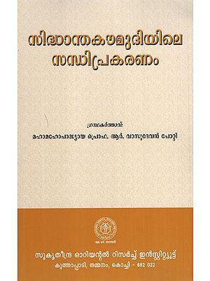Siddhanthakaumudiyile Sandhiprakaranam (Malayalam)