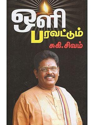 Let The Light Spread (Tamil)