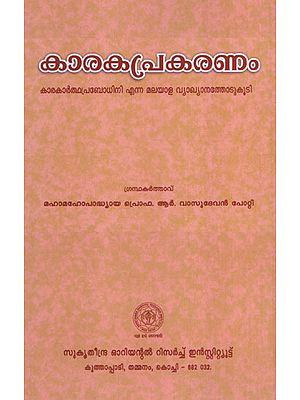 Karakaprakaranam (Malayalam)