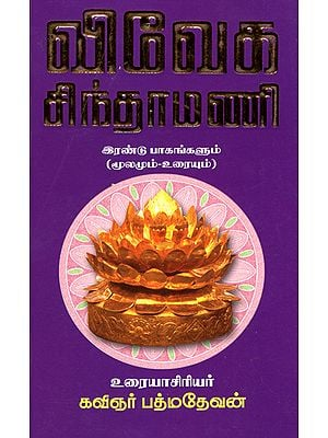 Viveka Chinthanmani With Explanation- Part 2 (Tamil)