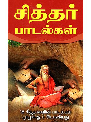 All The Songs of all Eighteen Siddhars (Tamil)