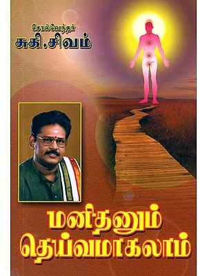 Even Man Can Become God (Tamil)