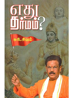 What is Dharam? (Tamil)