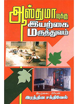 Natural Cure for Asthma (Tamil)