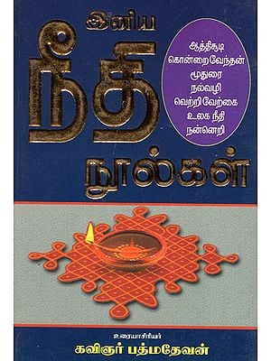 Moral Books- Seven In One (Tamil)