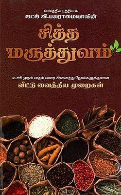 Siddha Treatment- Home Remedies  (Tamil)