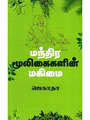 Greatness of Mantra Herbs (Tamil)