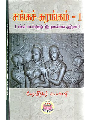 Treasures of Sanga Period- Humorous Introduction to Sanga Period Songs (Set of Two Volumes in Tamil)