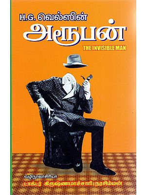 The Invisible Man (Tamil)