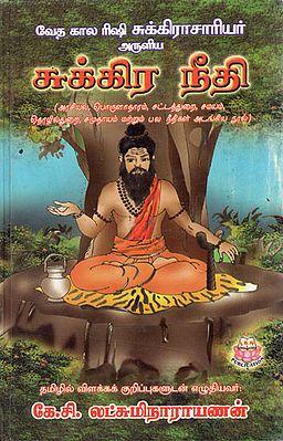 Rishi Sukracharya's Sukra Needhi (Tamil)
