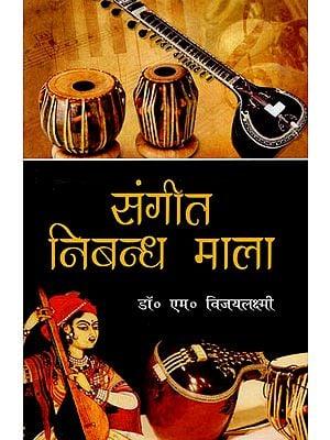 संगीत निबन्ध माला - Sangeet Nibandh Mala