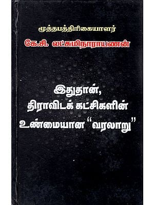 History of Dravidian Political Parties (Tamil)