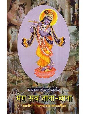 मेरा सब ताना - बाना - Mera Sab Tana-Bana By Akhandananda Saraswati