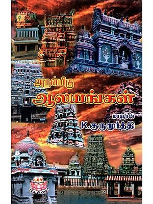 Important Temples (Tamil)