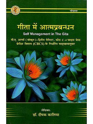 गीता मे आत्मप्रबन्धन - Self Management In The Gita