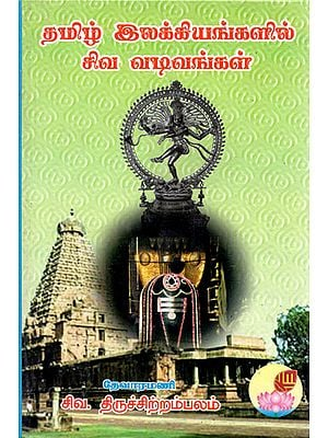 Siva Pictures in Tamil Literatures (Tamil)