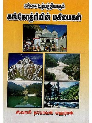 The Glories of Gangotri (Tamil)