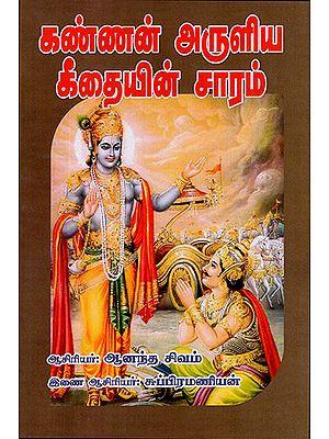 A Synopsis of Gita (Tamil)