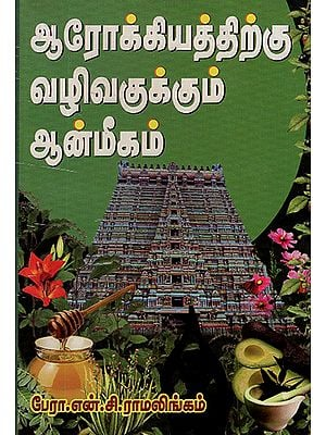 Spirituality For a Healthy Life (Tamil)