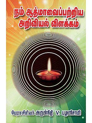 Scientific Explanation About Atma (Tamil)