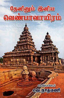 Venpa 1000- 4 Line Short Story (Tamil)
