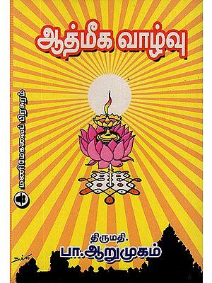 Spiritual Life (Tamil)