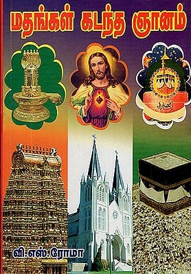 Knowledge Above Religion (Tamil)