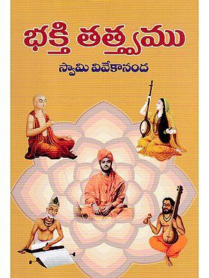Bhakti Tatvam (Telugu)