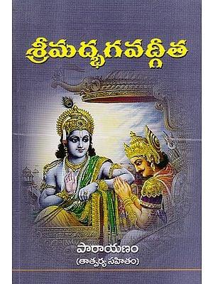 Shrimad Bhagavad Gita - Parayanam (Telugu)