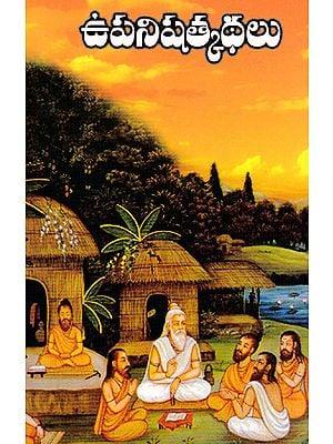 Upanishatkathalu (Telugu)
