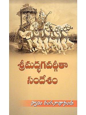 Shrimad Bhagavad Gita Sandesham (Telugu)