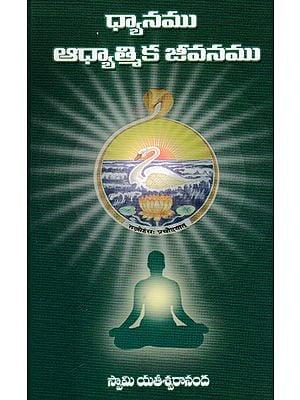 Dhyanamu - Adhyatmika Jeevanamu (Telugu)