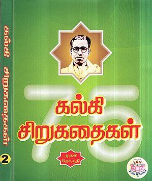 Short Stories By Kalki - 75 Stories in Tamil (Set of 2 Volumes)
