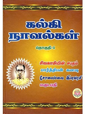Sivakami's Dream, Parthivan's Dream, Solaimalai Princess and Makutapathi - Novels Part 1 (Tamil)